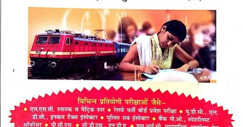 Ankganit In Hindi Pdf