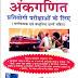 नवीन अंकगणित - R.S. Agarwal