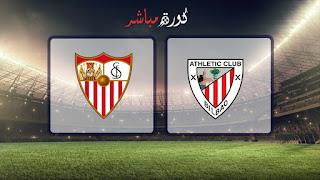 مشاهدة مباراة اشبيلية وأتلتيك بلباو بث مباشر 18-05-2019 الدوري الاسباني