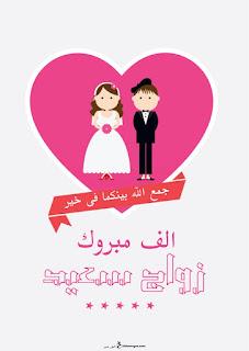 الف الف مبروك للعريس