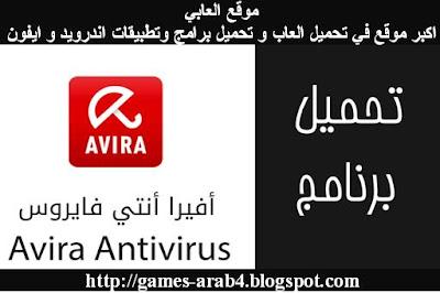 تحميل برنامج افيرا انتى فيرس Download Avira Free Antivirus 2018 مجانا برابط مباشر