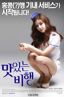 Image Poster A Delicious Flight (2015) HDRip 360p Subtitle Indonesia - www.uchiha-uzuma.com Free Full Movie Online