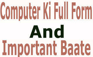 Comuter Ki Full Form And KUCH IMPORTANT BAATE anybuddyhelp
