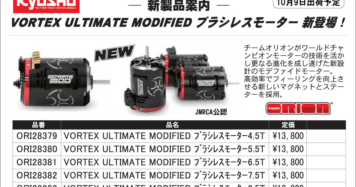 京商「ORION VORTEX ULTIMATE MODIFIED ブラシレスモーター」登場|ラジコンもんちぃ