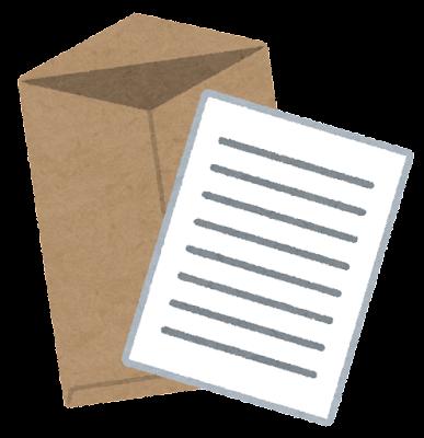 書類と封筒のイラスト