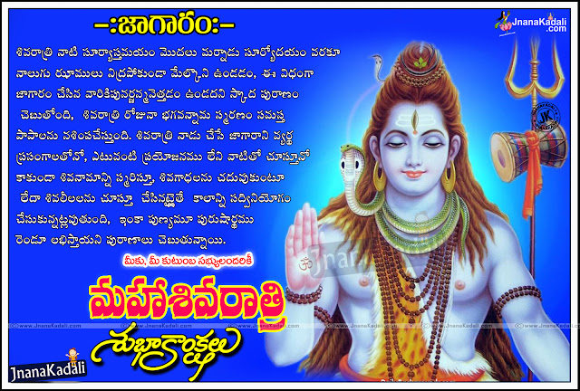 MahaShivaratri Telugu Quotes, Maha Shivaratri Telugu Greetings, Maha Shivaratri Telugu Wallpapers, Maha Shivaratri images, Maha Shivaratri sms, Maha Shivaratri Shiva stuti, Happy Mahashivaratri 2016 Telugu Greetings for friends, Best Maha Shivaratri Telugu Greetings quotes for family members, Top Telugu Maha shivaratri e-greetings festival designs lord shiva images hindu god wallpapers.