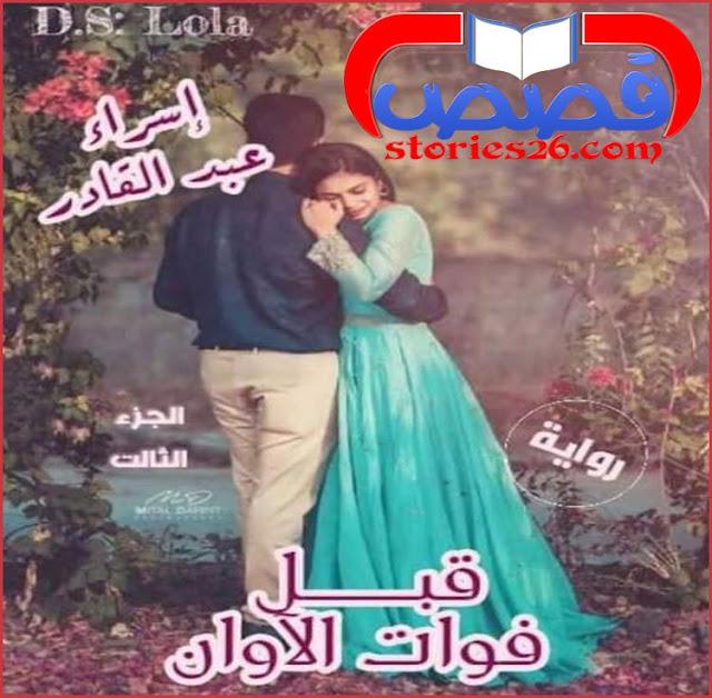 رواية قبل فوات الأوان الجزء الثالث بقلم إسراء عبدالقادر