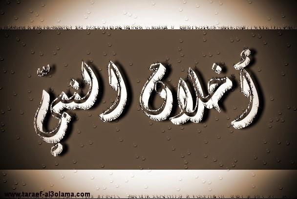 أخلااق الرسول مع صحبة وأهل بيته-www.taraef-al3olama.com