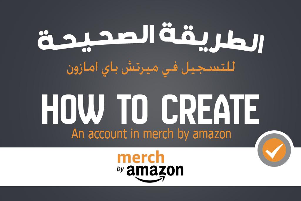 39869dafb الطريقة الصحيحة للتسجيل في ميرتش باي امازون | How to create account in merch  by amazon