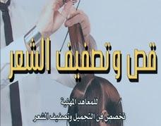 كتاب قص وتصفيف الشعر pdf-اتعلم دليفرى