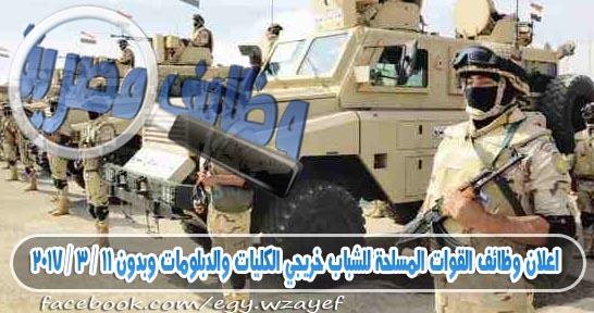 اعلان وظائف القوات المسلحة للشباب خريجي الكليات والدبلومات وبدون 11 / 3 / 2017