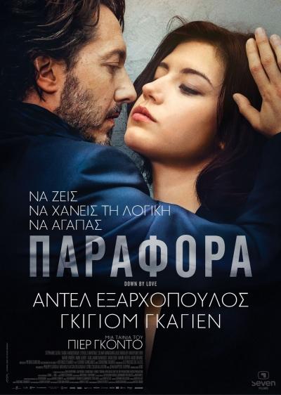 Down By Love (2016) ταινιες online seires xrysoi greek subs