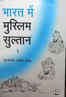 Bharat-Mei-Muslim-Sultan-Bhag1