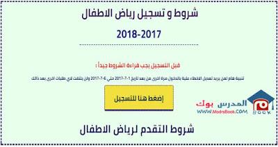 شروط وتسجيل رياض الاطفال  2018-2017 خلال الفترة 1-6-2017 حتي 30-6-2017