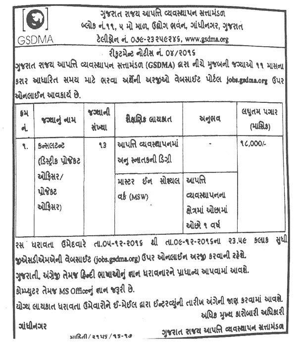 Gujarat State Disaster Management Authority (GSDMA) Recruitment 2016 for Consultant Posts