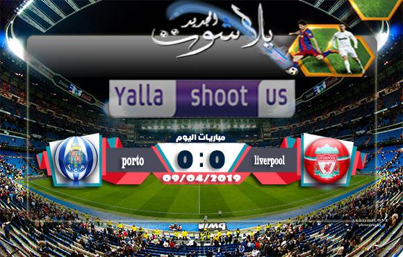اهداف مباراة ليفربول وبورتو اليوم 09-04-2019 دوري أبطال أوروبا