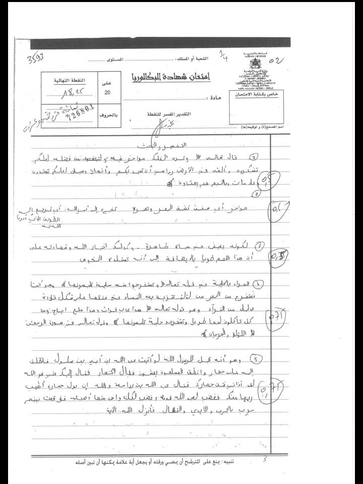 الإنجاز النموذجي (18.25/20)؛ الامتحان الوطني الموحد للباكالوريا، التفسير والحديث، مسلك اللغة العربية 2016