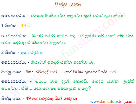 Sinhala Jokes-Mad Devil
