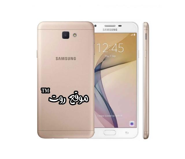 روت نهائي Samsung Galaxy J7 Prime SM-G610F لجميع الاصدارات