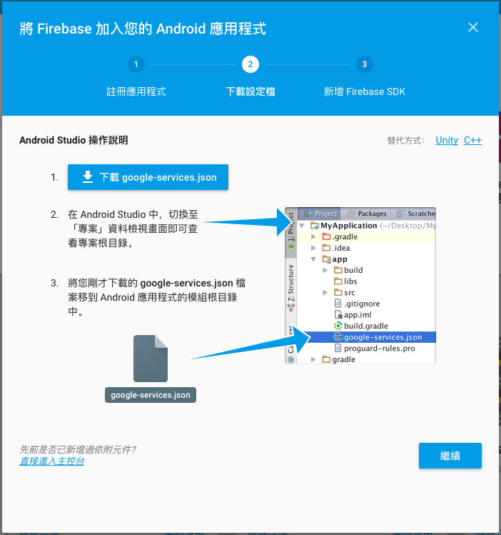 Android] In-app Billing(Purchase) 付費功能實作