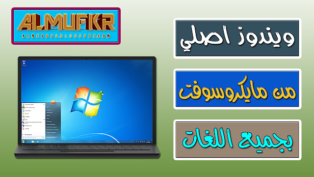 Download windows 7 from microsoft