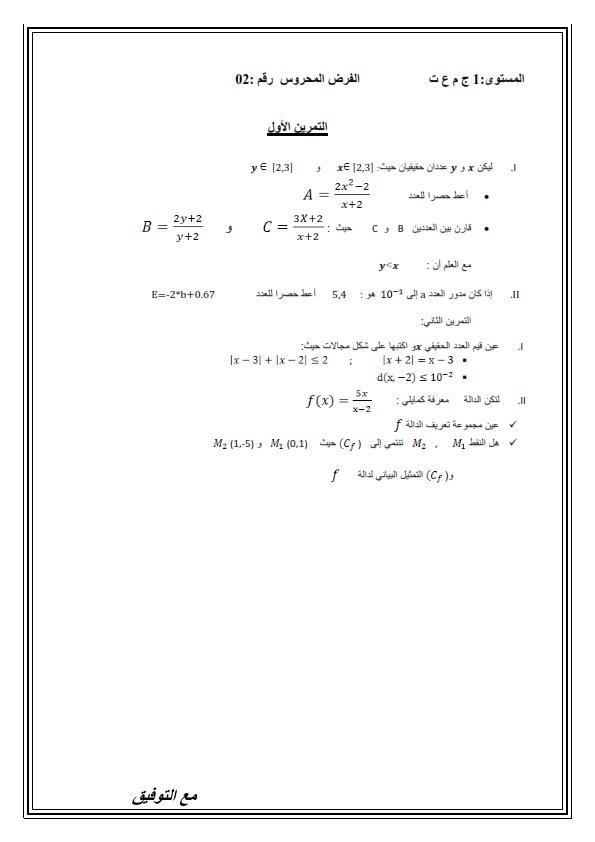 الفرض الثاني للثلاثي الأول في الرياضيات للسنة الأولى ثانوي