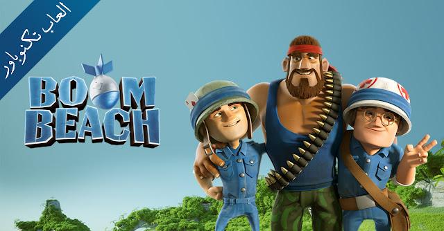 تنزيل  لعبة Boom Beach كل شئ لانهائي اخر إصدار للأندرويد 2019
