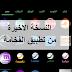 سارع للحصول على النسخة الاخيرة من تطبيق fantasy tv لمشاهدة القنوات العربية