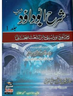 Sharah Abu Dawud Sharif Urdu PDF Islamic Hadith Book Free Download