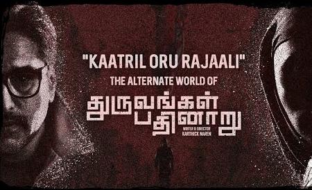 Kaatril Oru Rajaali – The alternate world of Dhuruvangal Pathinaaru OST