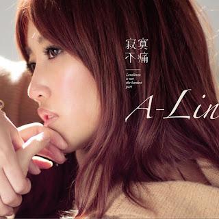 A-Lin 阿玲 - Gei Wo Yi Ge Li You Wang Ji 給我一個理由忘記  Lyrics with Pinyin
