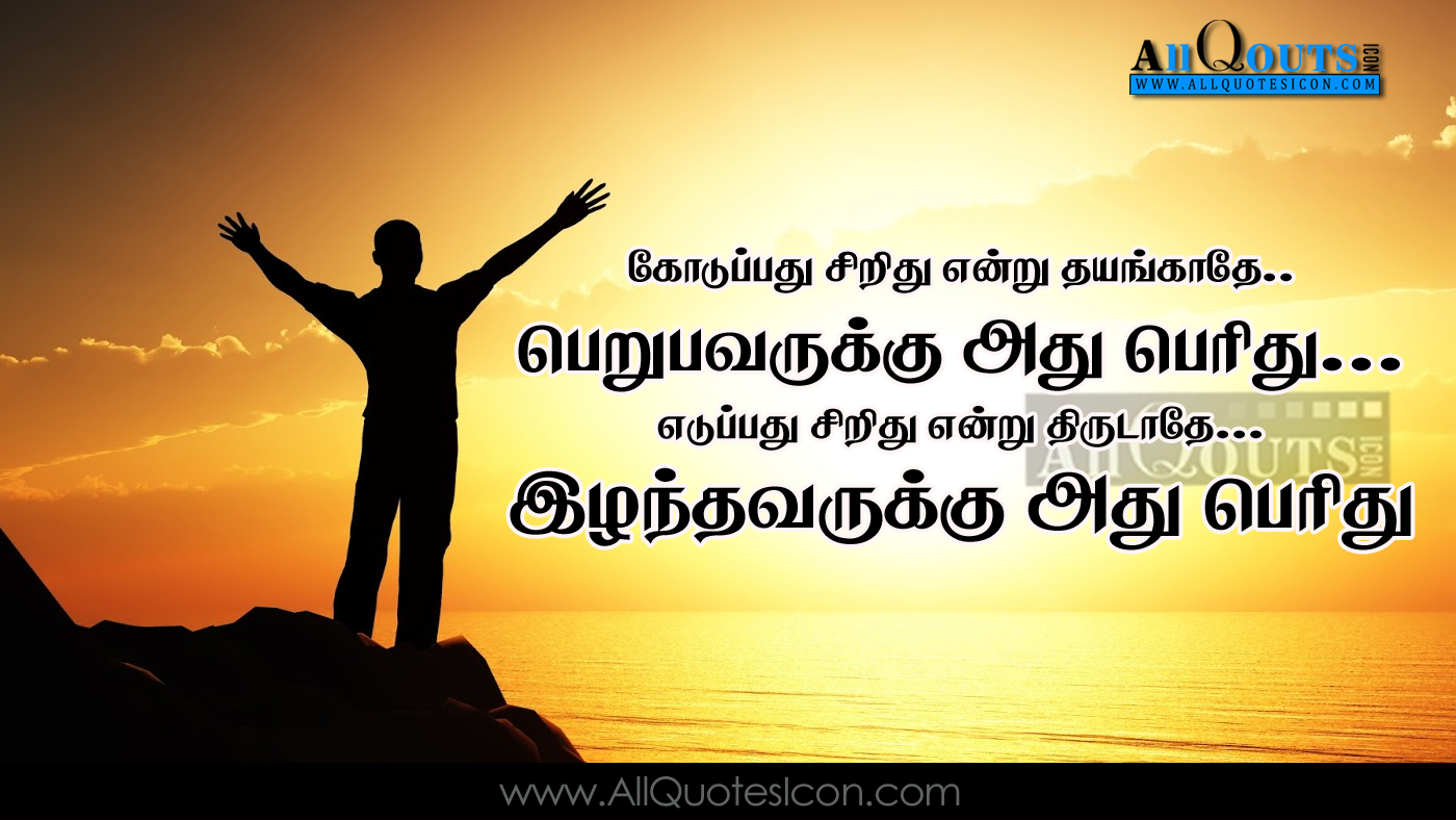 Motivational Messages Inspirational Quotes In Tamil Archives Hd Wallpapers Best Life