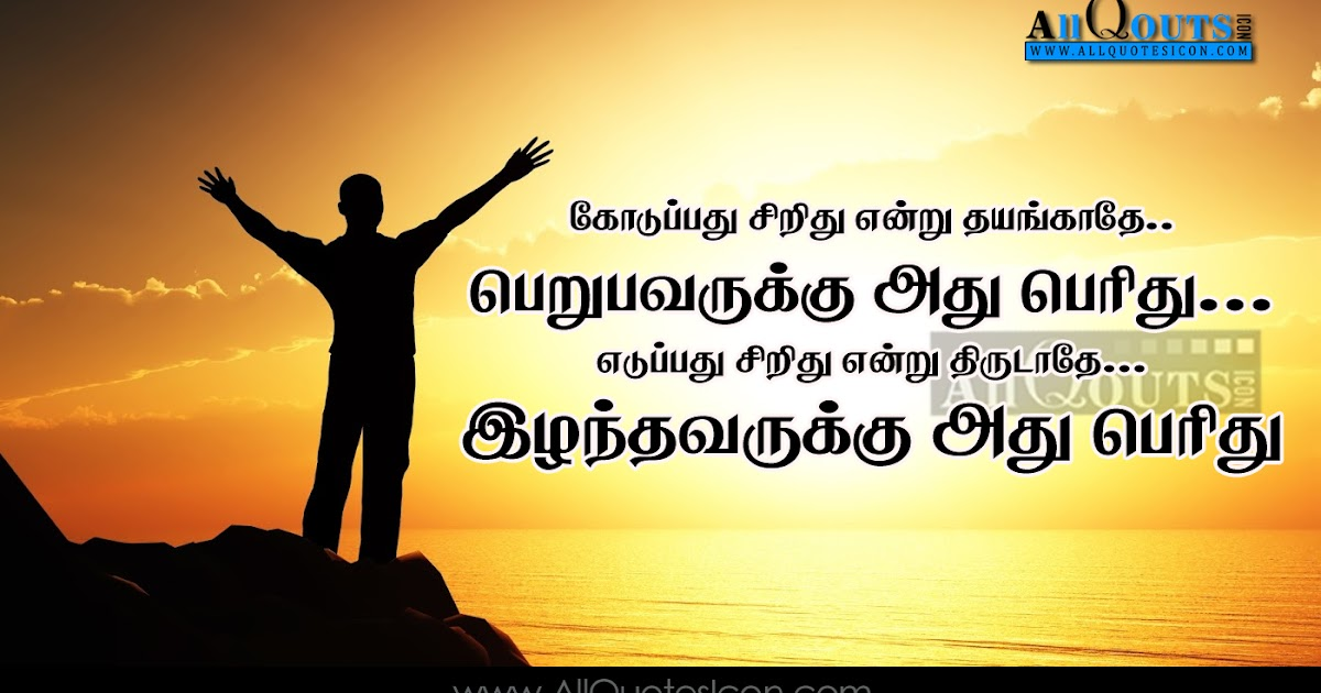 inspirational quotes in tamil archives hd wallpapers best