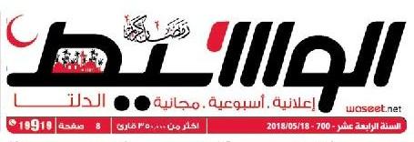 جريدة وسيط الدلتا عدد الجمعة 18 مايو 2018 م