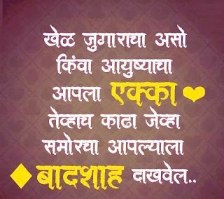 Inspirational stories in marathi