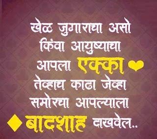 Inspirational stories in marathi