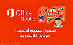 تحميل برنامج اوفيس للموبايل الاندرويد download microsoft office mobile android برابط مباشر مجانا
