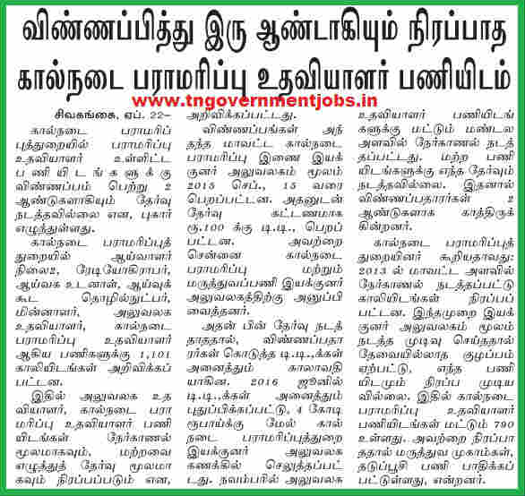 dinamalar-news-about-tn-animal-husbandry-vetenary-assistnat-1101-posts-www-tngovernmentjobs-in