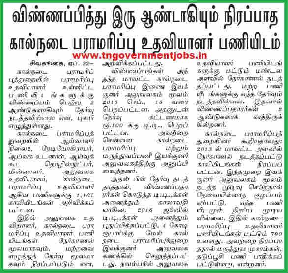 dinamalar-news-about-tn-animal-husbandry-vetenary-assistnat-1101-posts-www-tngovernmentjobs-in