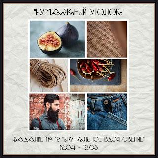 http://bumazhniy-ugolok.blogspot.ru/2017/04/18.html