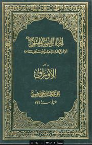 تحميل كتاب تاريخ الدولة العباسية - محمد بن يحي الصولي (المتوفى: 335هـ) pdf