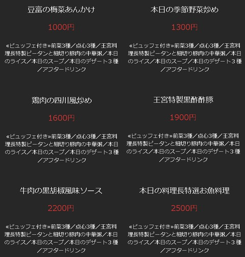 HP情報 中国料理 王宮 OHKYU