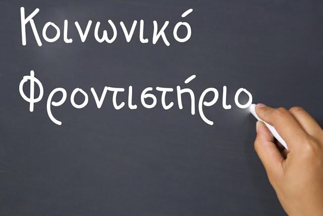 Ξεκίνησαν οι εγγραφές στο κοινωνικό φροντιστήριο Ναυπλίου
