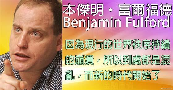 本傑明·富爾福德 Benjamin Fulford2016年7月19日訊息