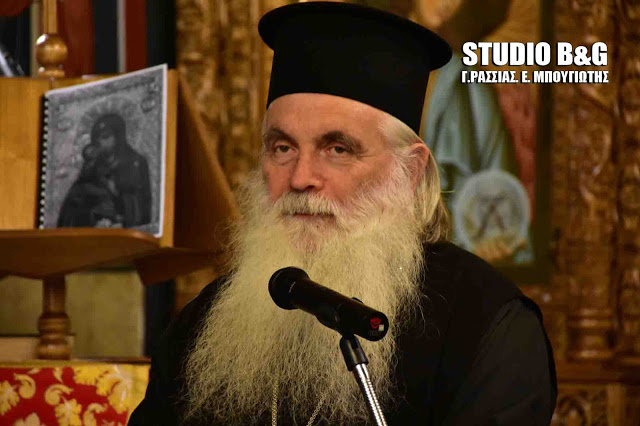 Ομιλία του Μητροπολίτη Αργολίδας στην Κόρινθο με τίτλο: «Ο Θεός είναι άπαιχτος...»