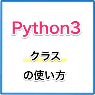 Python3-クラス