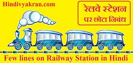 Few lines on Railway Station in Hindi रेलवे स्टेशन पर छोटा निबंध