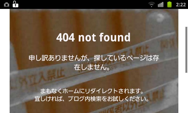 Blogger カスタム 404 ページ -2