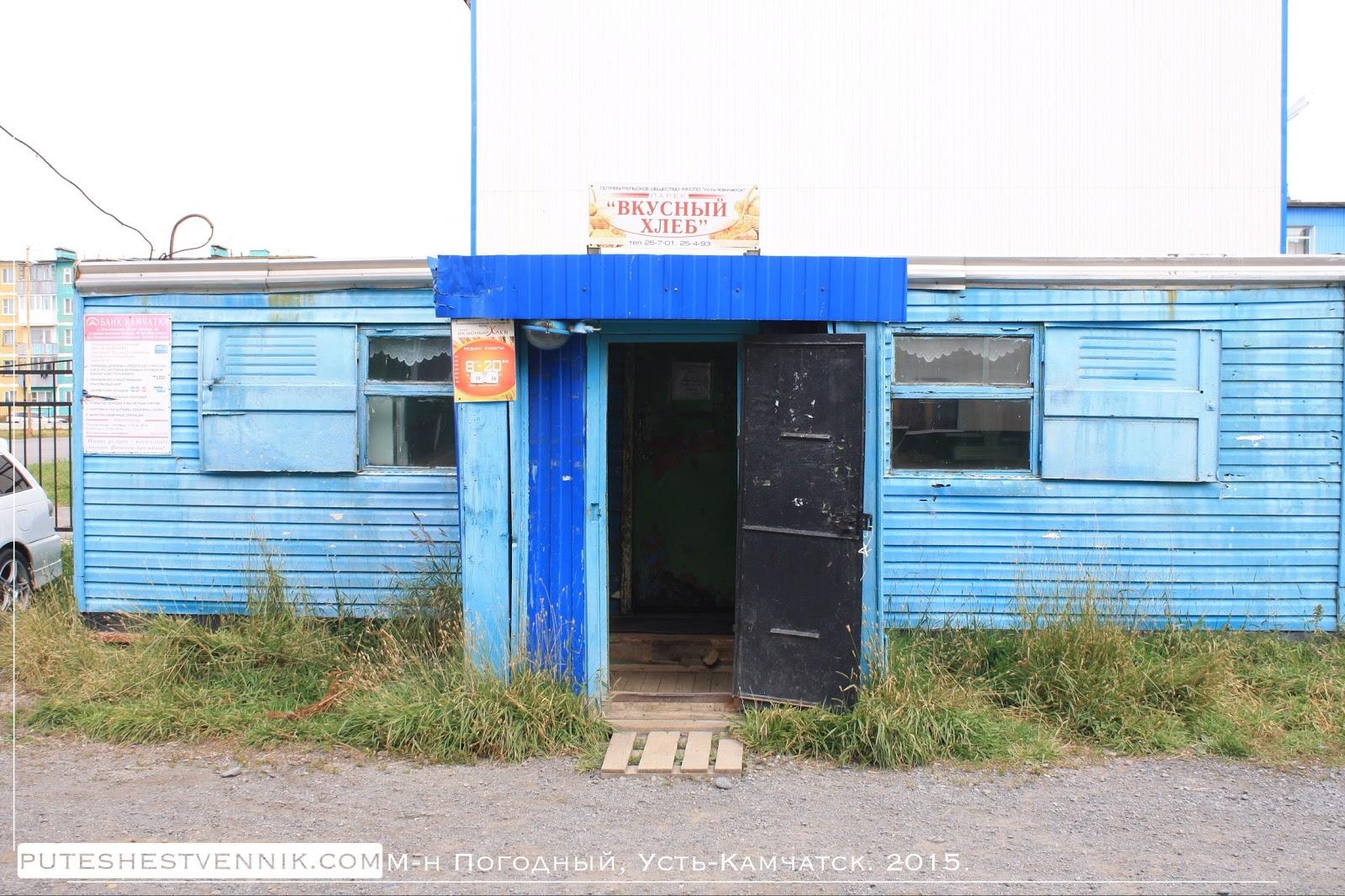 Булочная в Усть-Камчатске