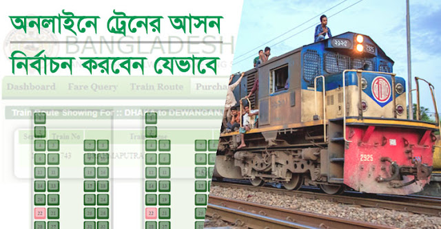 how to book train ticket in Bangladesh